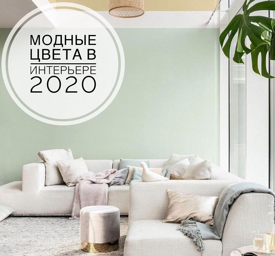 Модные оттенки 2020 года
